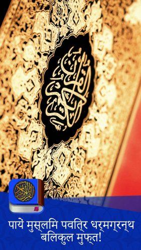 कुरान हिंदी