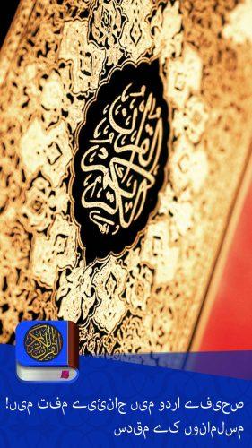 اردو قرآن